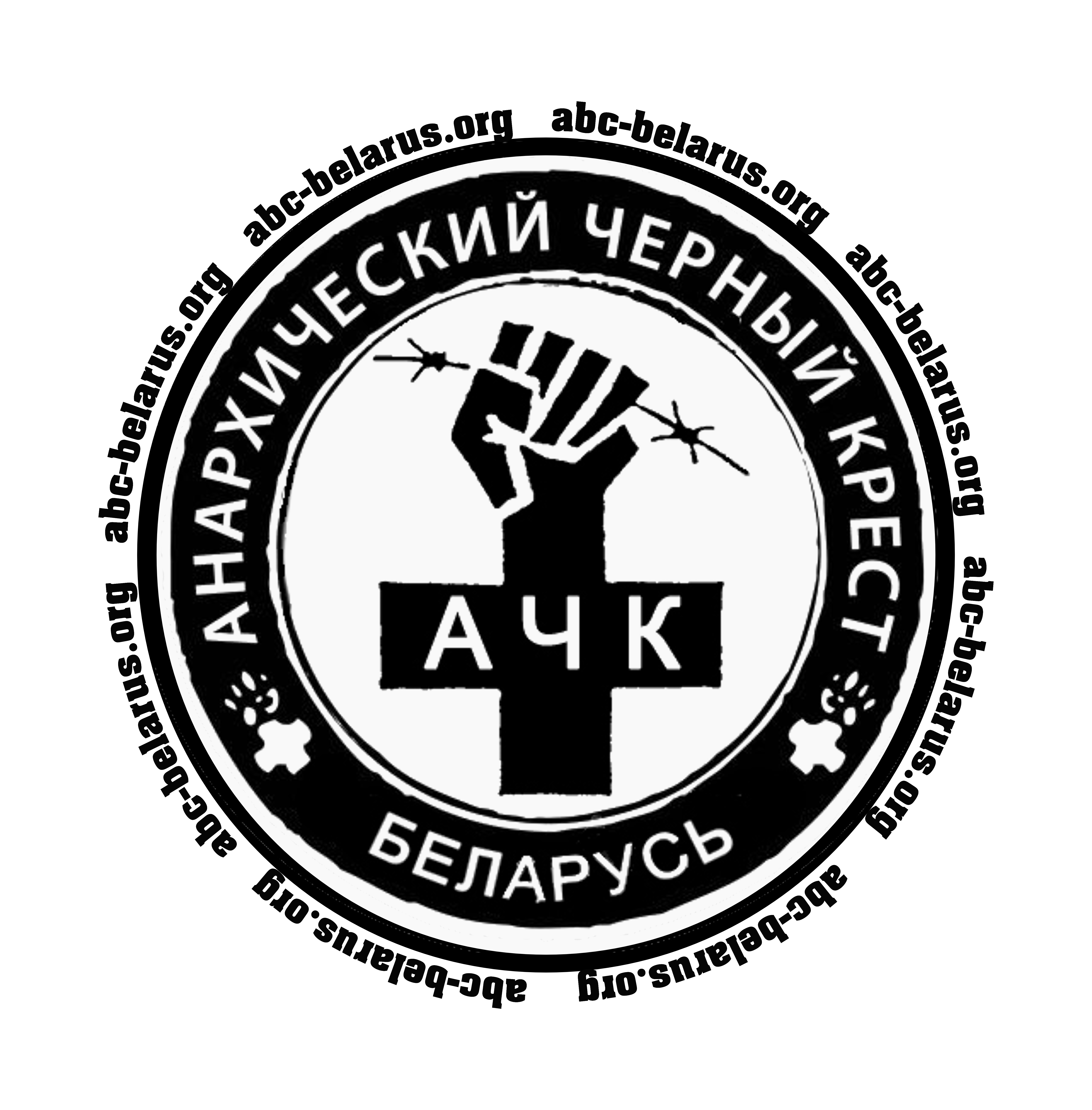Анархический Черный Крест Беларусь